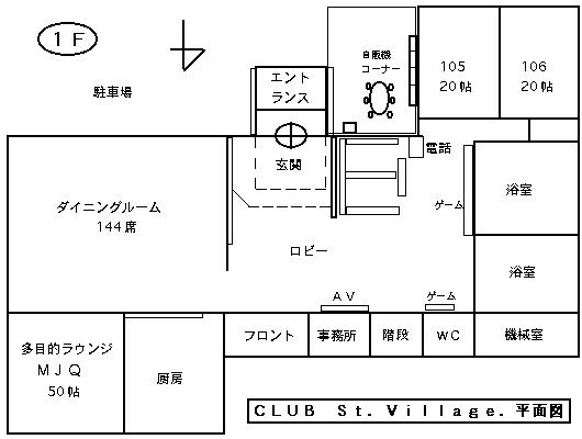クラブセントビレッヂ 平面図 1階